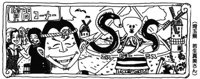 File:SBS Vol 51 Chap 494 header.png