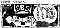 SBS74 Header 6