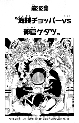 Chapter 262
