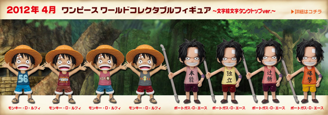 One Piece World Collectable Figure Child Luffy and Child Ace