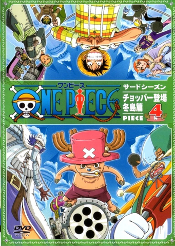 File:DVD S03 Piece 04.png