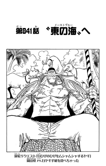 Chapter 841