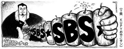 SBS76 Header 3