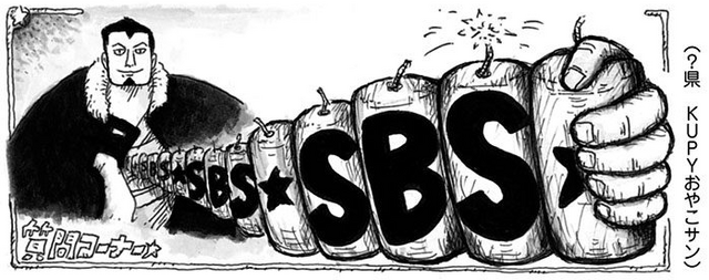File:SBS76 Header 3.png