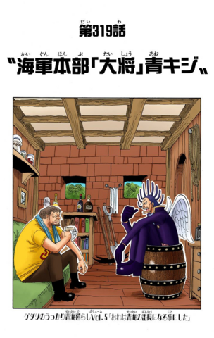 File:Chapter 319 Colored.png