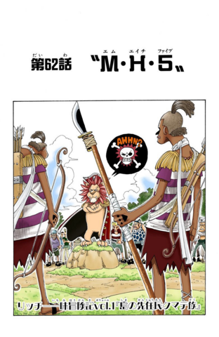 File:Chapter 62 Colored.png