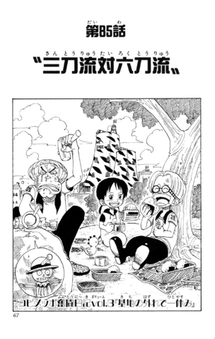 File:Chapter 85.png