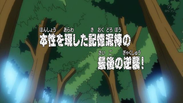 File:Episode 224.png