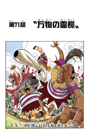 File:Chapter 71 Colored.png