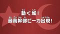 Thumbnail for version as of 03:25, November 9, 2014