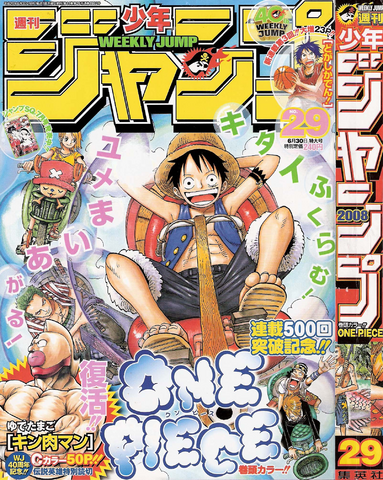 File:Shonen Jump 2008 Issue 29.png