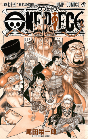 File:Volume 75 Inside Cover.png
