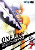 DVD S13 Piece 7