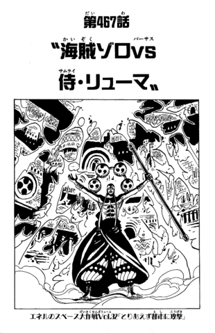 File:Chapter 467.png