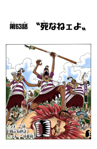 File:Chapter 63 Colored.png