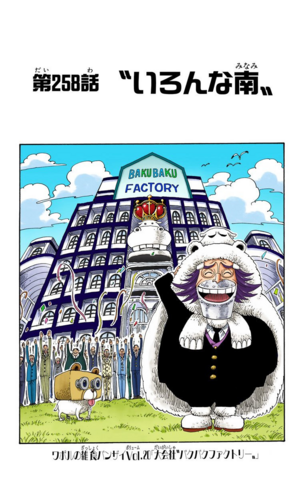 File:Chapter 258 Colored.png