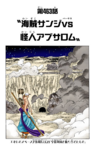 Chapter 463 Colored.png