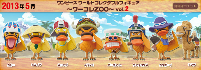 File:One Piece World Collectable Figure Zoo Animal World Volume 2.png