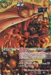 Sakazuki Miracle Battle Carddass 84-85 M