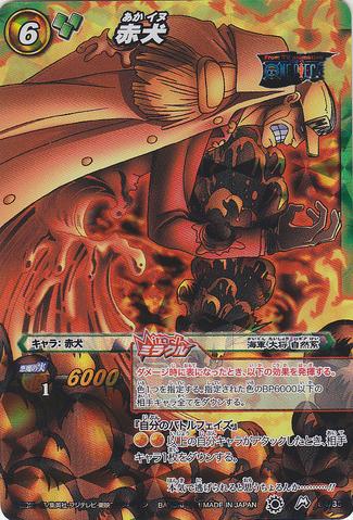 File:Sakazuki Miracle Battle Carddass 84-85 M.png