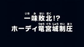 Episode 538