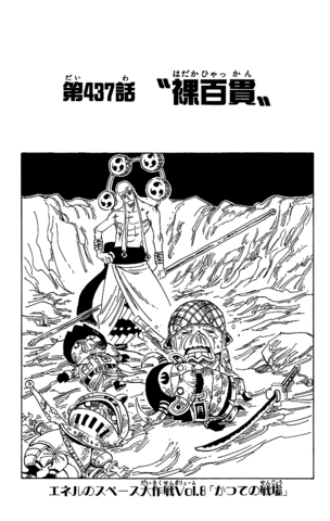 File:Chapter 437.png