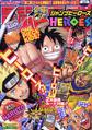 Shonen Jump 2005 Jump Heroes.png