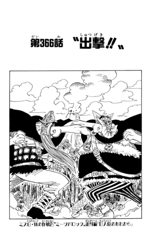 File:Chapter 366.png