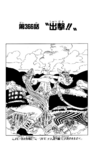 Chapter 366.png