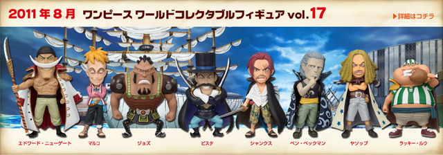 File:One Piece World Collectable Figure One Piece Volume 17.png