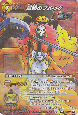 File:Brook Miracle Battle Carddass 08-77 SR.png