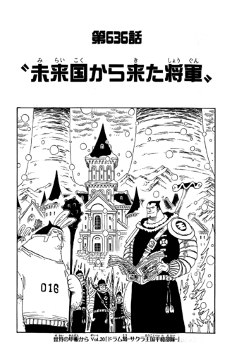 Chapter 636