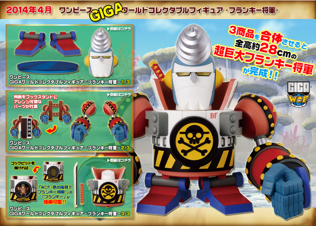 File:One Piece World Collectable Figure One Piece Volume GIGA.png