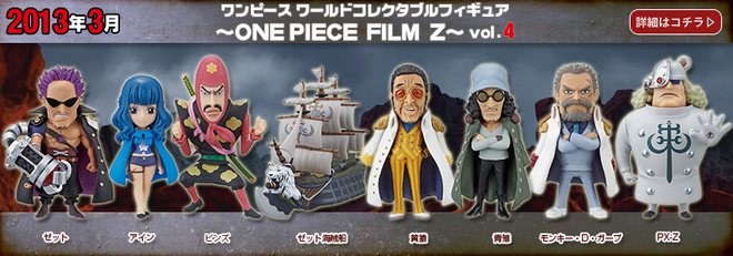 One Piece World Collectable Figure Film Z Volume 4