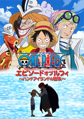 File:Episode of Luffy.png