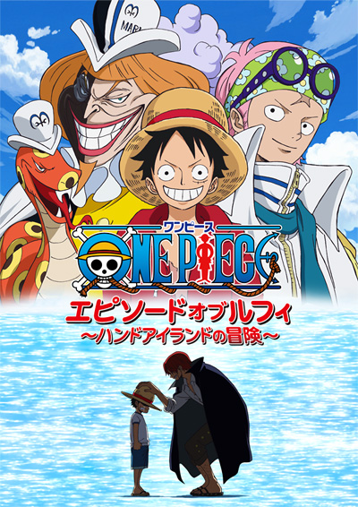 Episode of Luffy | One...
