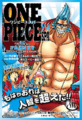 One Piece Spa Franky.png