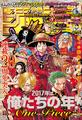 Shonen Jump 2017 Issue 1.png