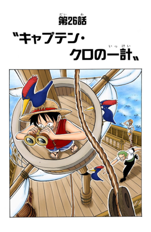 File:Chapter 26 Colored.png