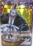 Gekko Moriah Miracle Battle Carddass 70-71 M.png
