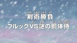 Episode 584