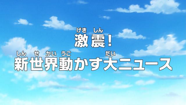 File:Episode 629.png