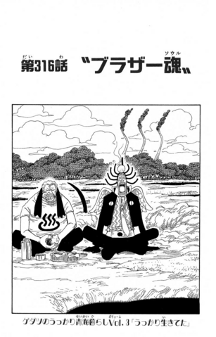 File:Chapter 316.png