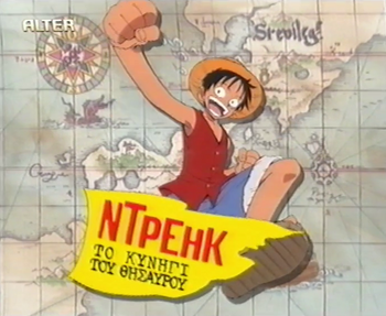 One Piece in Greece