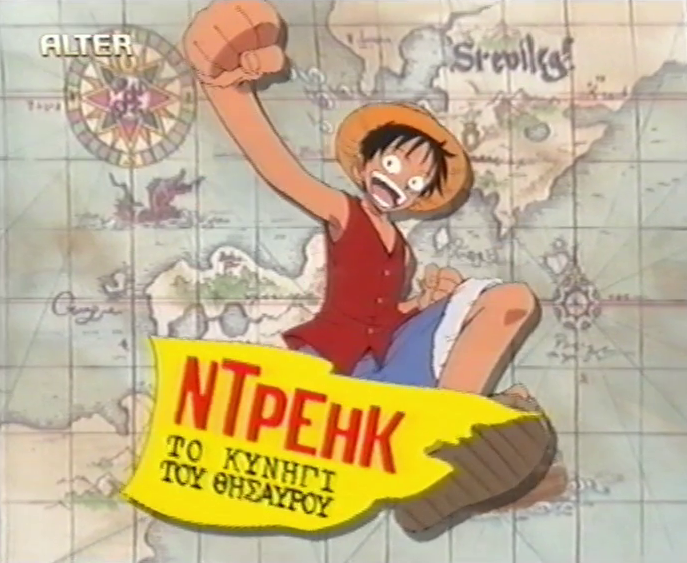 File:One Piece Greece Logo.png