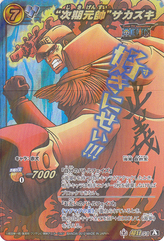 File:Sakazuki Miracle Battle Carddass Ω 53.png