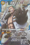 Smoker Miracle Battle Carddass 40-47 SR.png