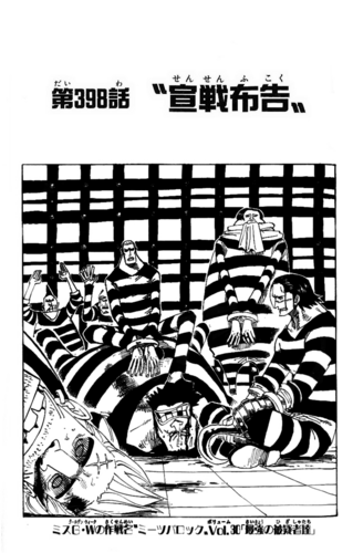 Chapter 398