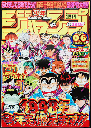 File:Shonen Jump 1998 Issue 06.png