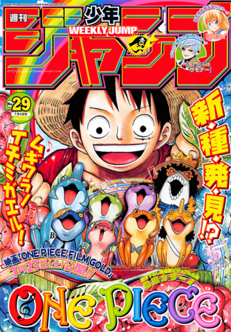 File:Shonen Jump 2016 Issue 29.png